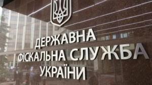 Людмила Демченко та сучасна фіскальна служба в Києві
