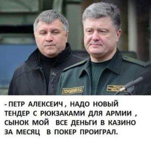 Аваков казнокрад фото